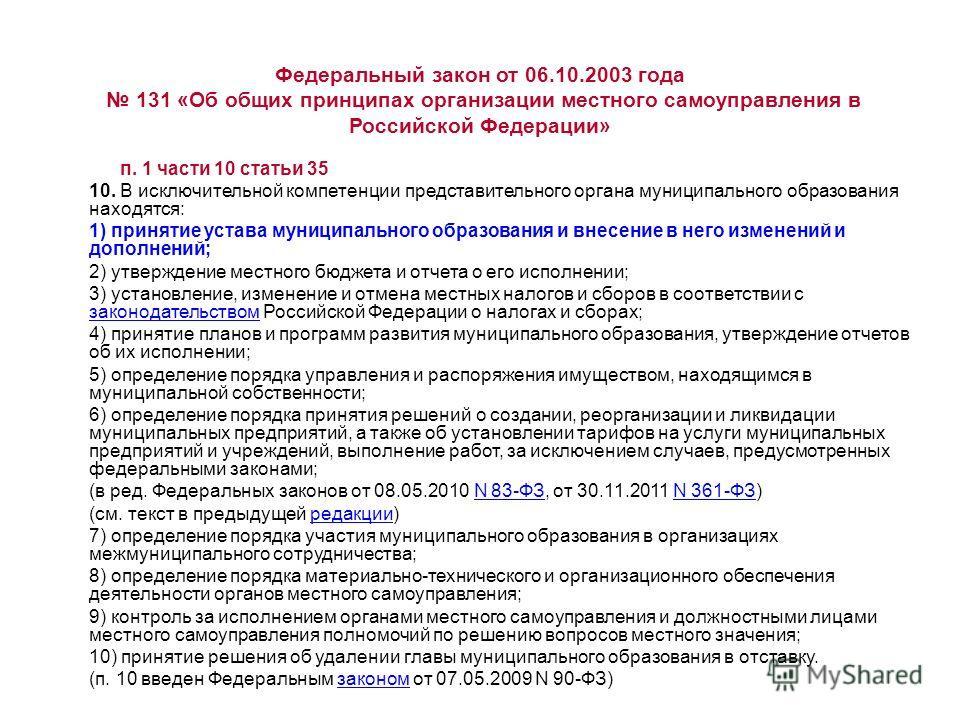 Федеральный закон от 06.10.2003 года 131 «Об общих принципах организации местного самоуправления в Российской Федерации» п. 1 части 10 статьи 35 10. В исключительной компетенции представительного органа муниципального образования находятся: 1) принят