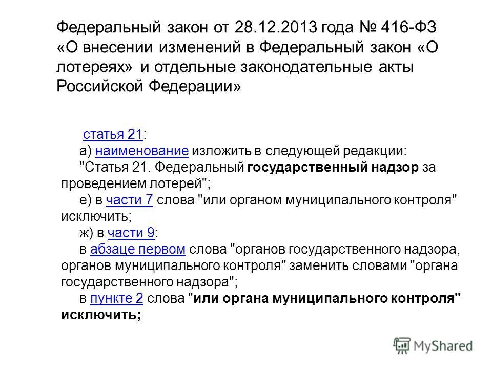 Федеральный закон от 28.12.2013 года 416-ФЗ «О внесении изменений в Федеральный закон «О лотереях» и отдельные законодательные акты Российской Федерации» статья 21: статья 21 а) наименование изложить в следующей редакции:наименование