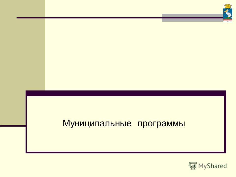 Муниципальные программы