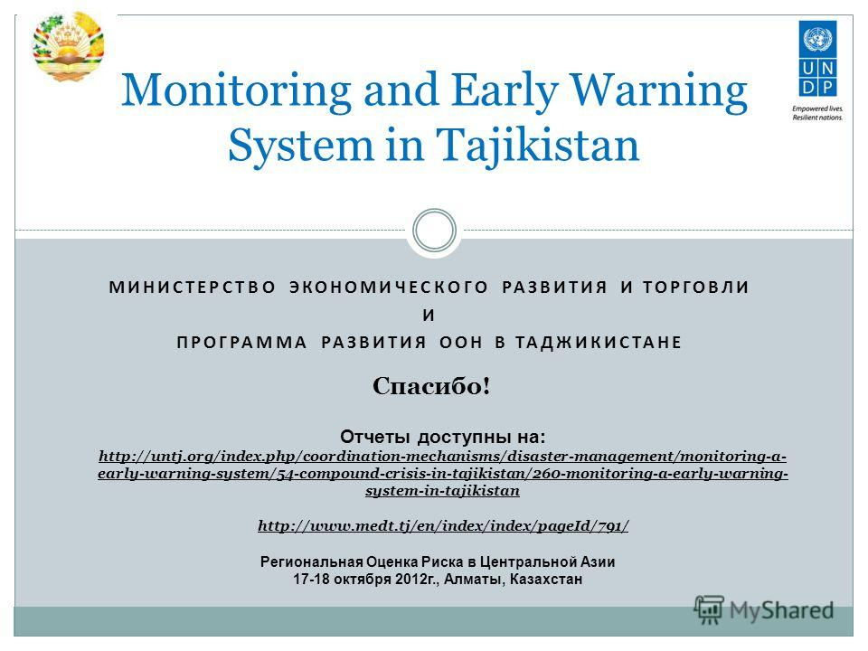 Monitoring and Early Warning System in Tajikistan Спасибо! Отчеты доступны на: http://untj.org/index.php/coordination-mechanisms/disaster-management/monitoring-a- early-warning-system/54-compound-crisis-in-tajikistan/260-monitoring-a-early-warning- s