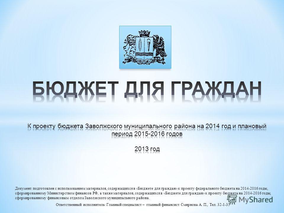 Документ подготовлен с использованием материалов, содержащихся в «Бюджете для граждан» к проекту федерального бюджета на 2014-2016 годы, сформированному Министерством финансов РФ, а также материалов, содержащихся в «Бюджете для граждан» к проекту бюд