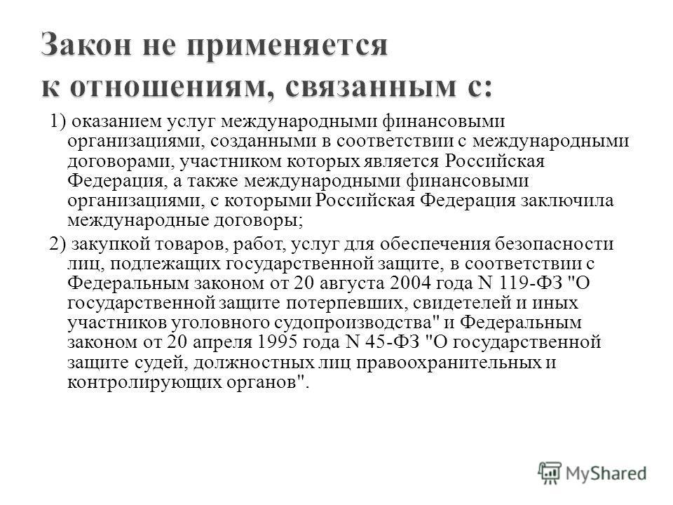 1) оказанием услуг международными финансовыми организациями, созданными в соответствии с международными договорами, участником которых является Российская Федерация, а также международными финансовыми организациями, с которыми Российская Федерация за