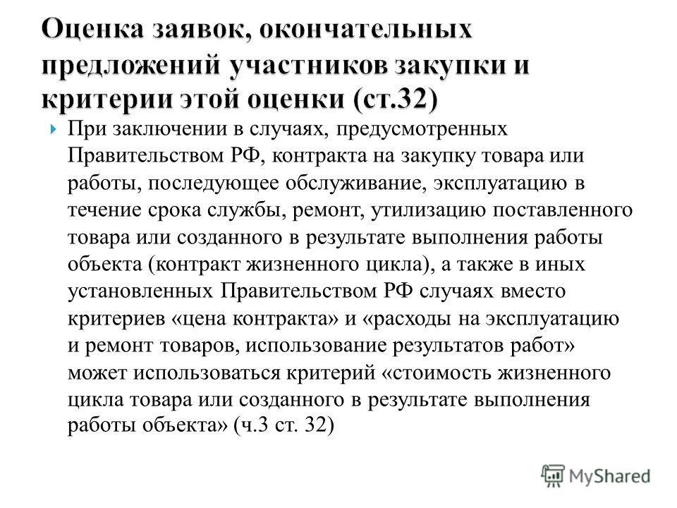 При заключении в случаях, предусмотренных Правительством РФ, контракта на закупку товара или работы, последующее обслуживание, эксплуатацию в течение срока службы, ремонт, утилизацию поставленного товара или созданного в результате выполнения работы