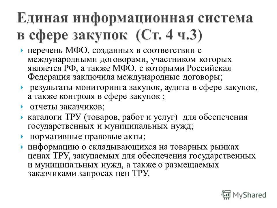 перечень МФО, созданных в соответствии с международными договорами, участником которых является РФ, а также МФО, с которыми Российская Федерация заключила международные договоры; результаты мониторинга закупок, аудита в сфере закупок, а также контрол