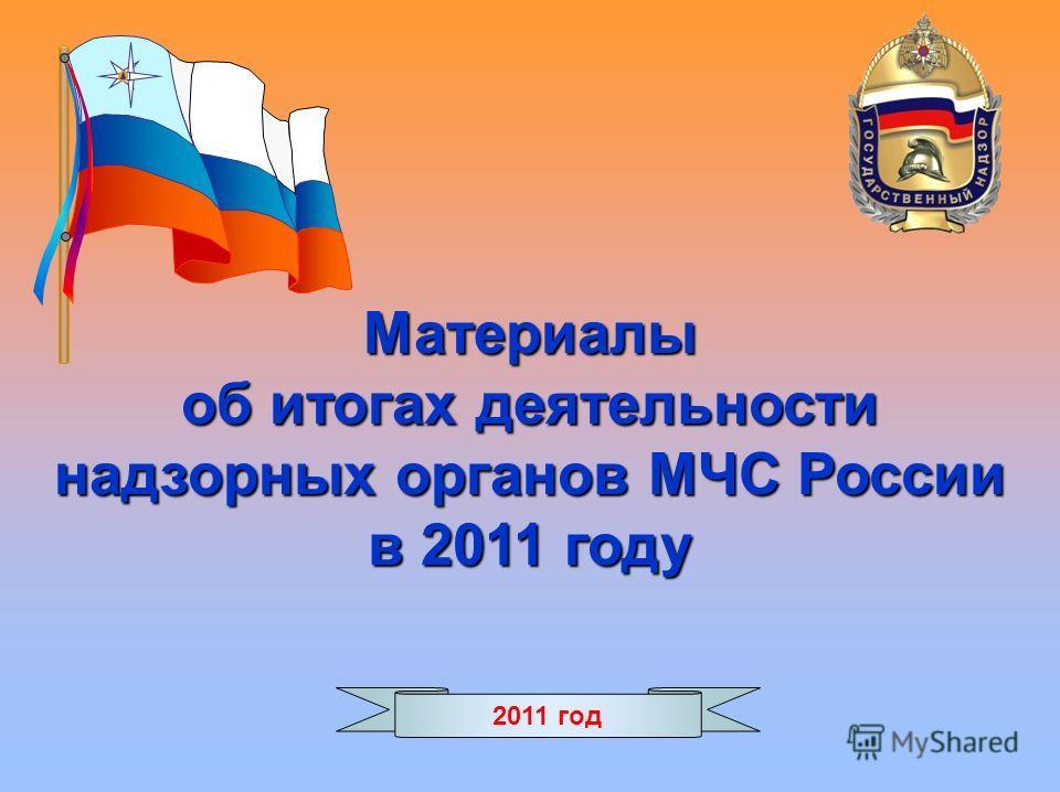 Материалы об итогах деятельности надзорных органов МЧС России в 2011 году 2011 год