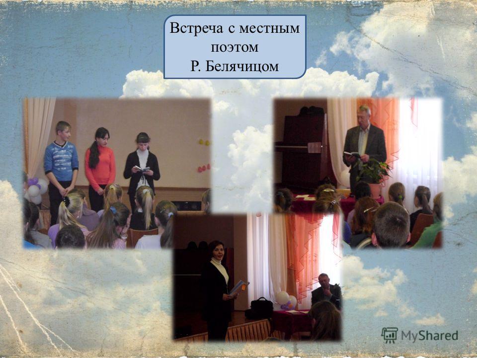 Встреча с местным поэтом Р. Белячицом