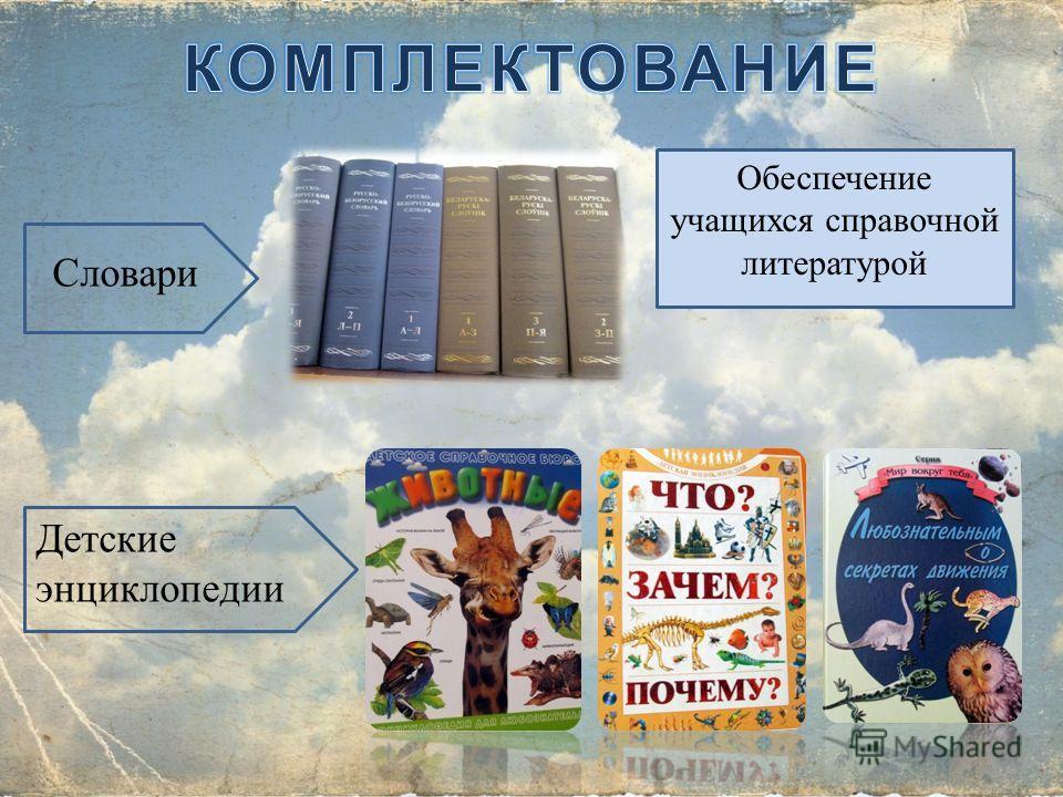 Обеспечение учащихся справочной литературой Словари Детские энциклопедии