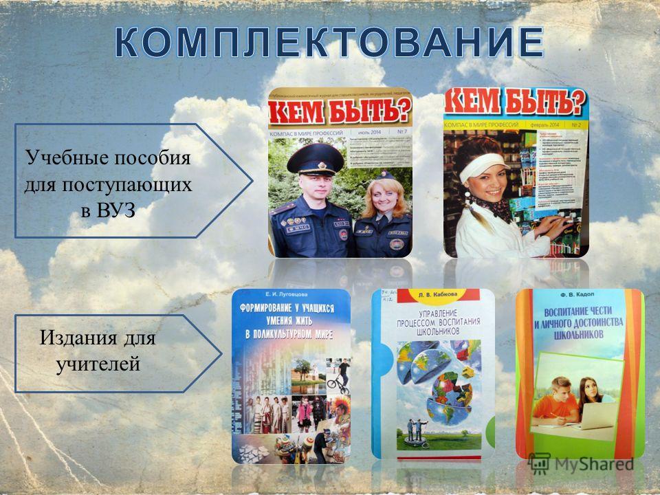 Учебные пособия для поступающих в ВУЗ Издания для учителей