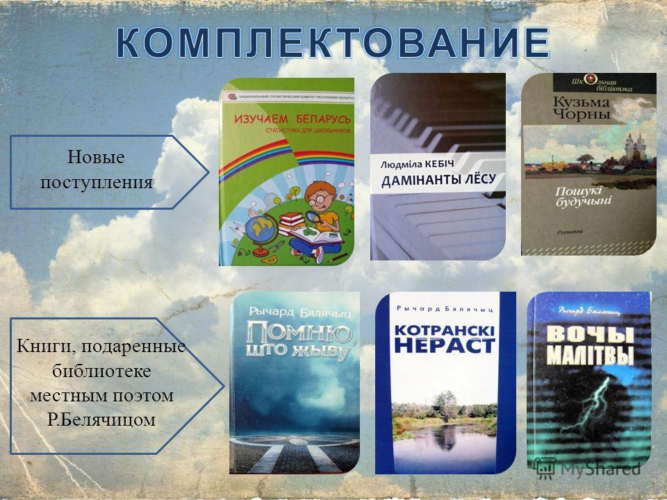 Новые поступления Книги, подаренные библиотеке местным поэтом Р.Белячицом