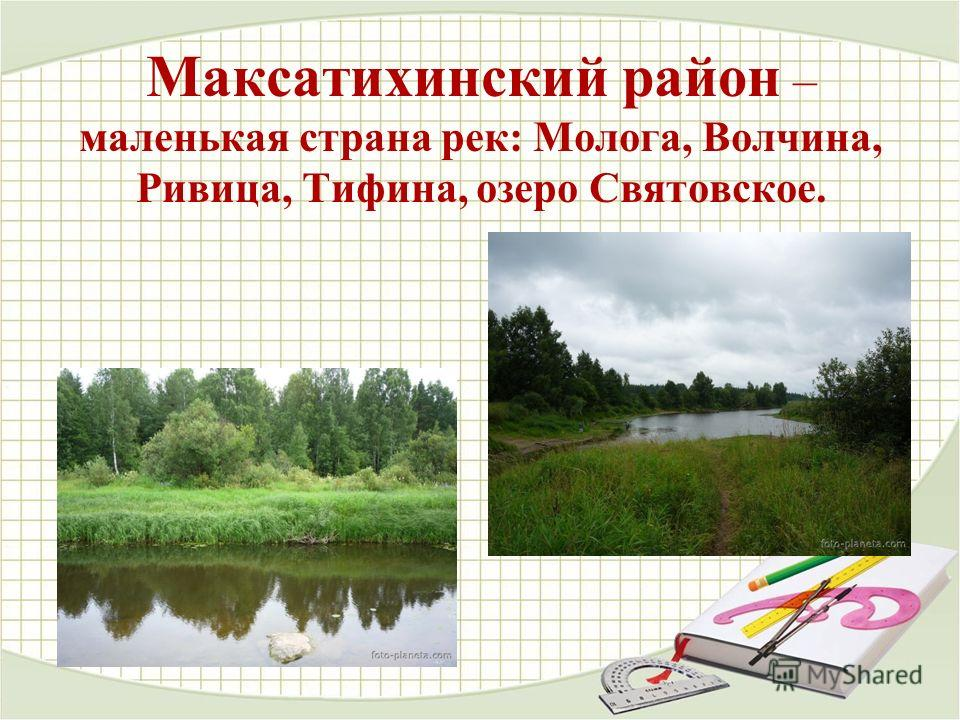 Максатихинский район – маленькая страна рек: Молога, Волчина, Ривица, Тифина, озеро Святовское.