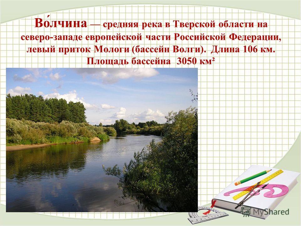 Во́лчина средняя река в Тверской области на северо-западе европейской части Российской Федерации, левый приток Мологи (бассейн Волги). Длина 106 км. Площадь бассейна 3050 км²