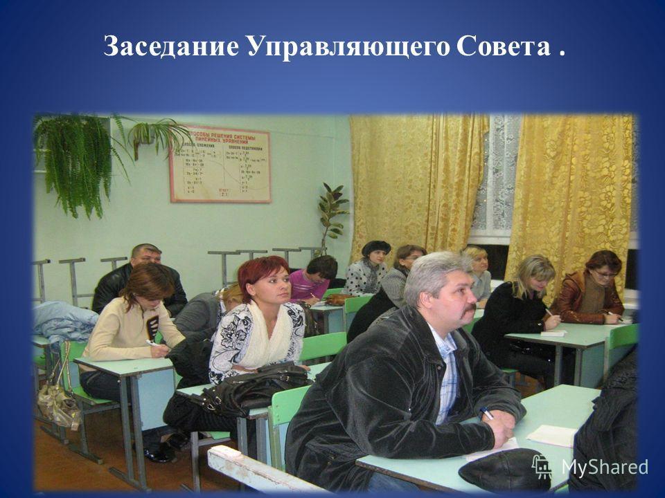 Заседание Управляющего Совета.