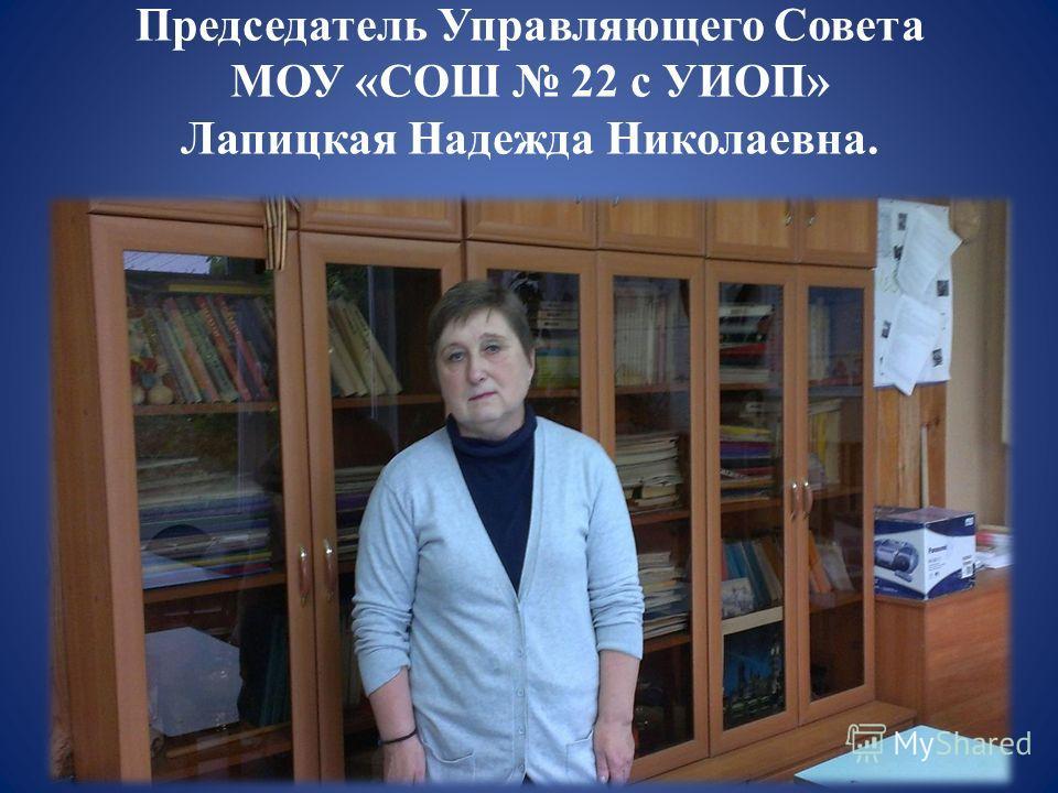 Председатель Управляющего Совета МОУ «СОШ 22 с УИОП» Лапицкая Надежда Николаевна.