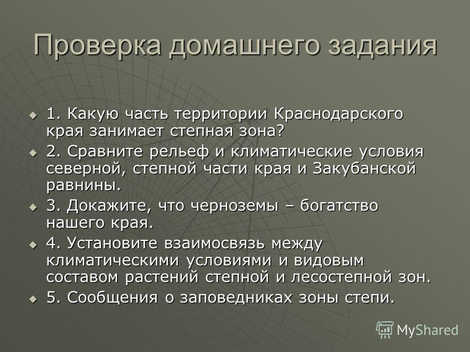 Проверка домашнего задания 1. Какую часть территории Краснодарского края занимает степная зона? 1. Какую часть территории Краснодарского края занимает степная зона? 2. Сравните рельеф и климатические условия северной, степной части края и Закубанской