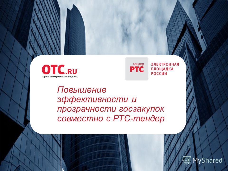 Повышение эффективности и прозрачности госзакупок совместно с РТС-тендер