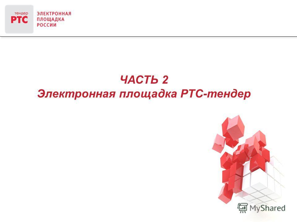 ЧАСТЬ 2 Электронная площадка РТС-тендер