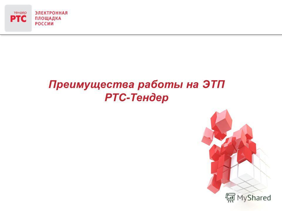 Преимущества работы на ЭТП РТС-Тендер