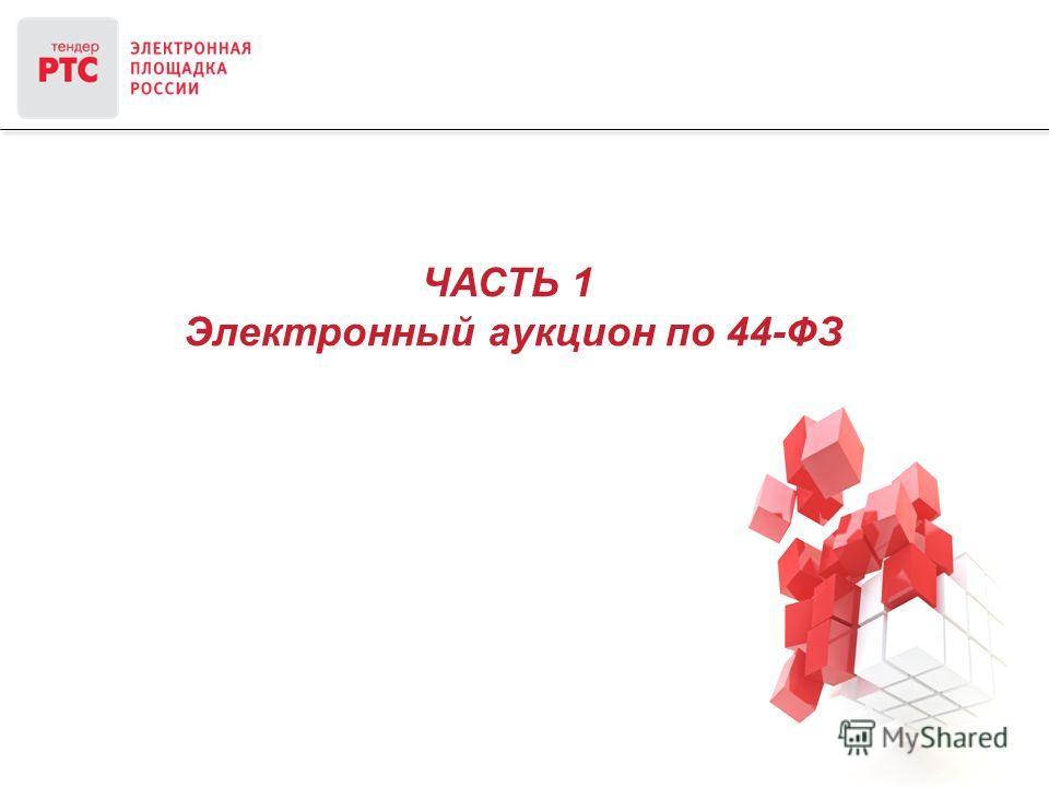 ЧАСТЬ 1 Электронный аукцион по 44-ФЗ