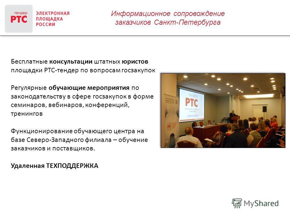 Информационное сопровождение заказчиков Санкт-Петербурга Бесплатные консультации штатных юристов площадки РТС-тендер по вопросам госзакупок Регулярные обучающие мероприятия по законодательству в сфере госзакупок в форме семинаров, вебинаров, конферен