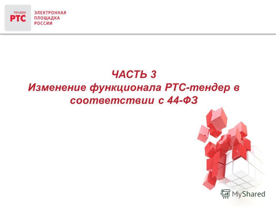 ЧАСТЬ 3 Изменение функционала РТС-тендер в соответствии с 44-ФЗ