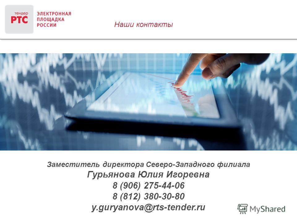 Заместитель директора Северо-Западного филиала Гурьянова Юлия Игоревна 8 (906) 275-44-06 8 (812) 380-30-80 y.guryanova@rts-tender.ru Наши контакты