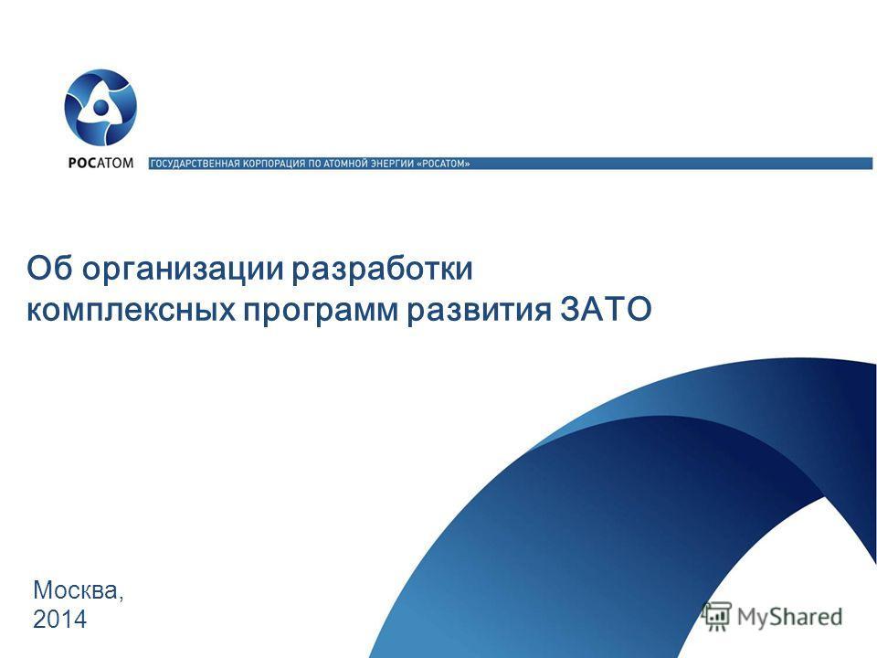 Об организации разработки комплексных программ развития ЗАТО Москва, 2014