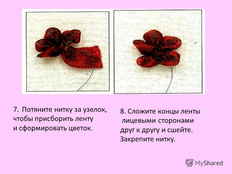 7. Потяните нитку за узелок, чтобы присборить ленту и сформировать цветок. 8. Сложите концы ленты лицевыми сторонами друг к другу и сшейте. Закрепите нитку.