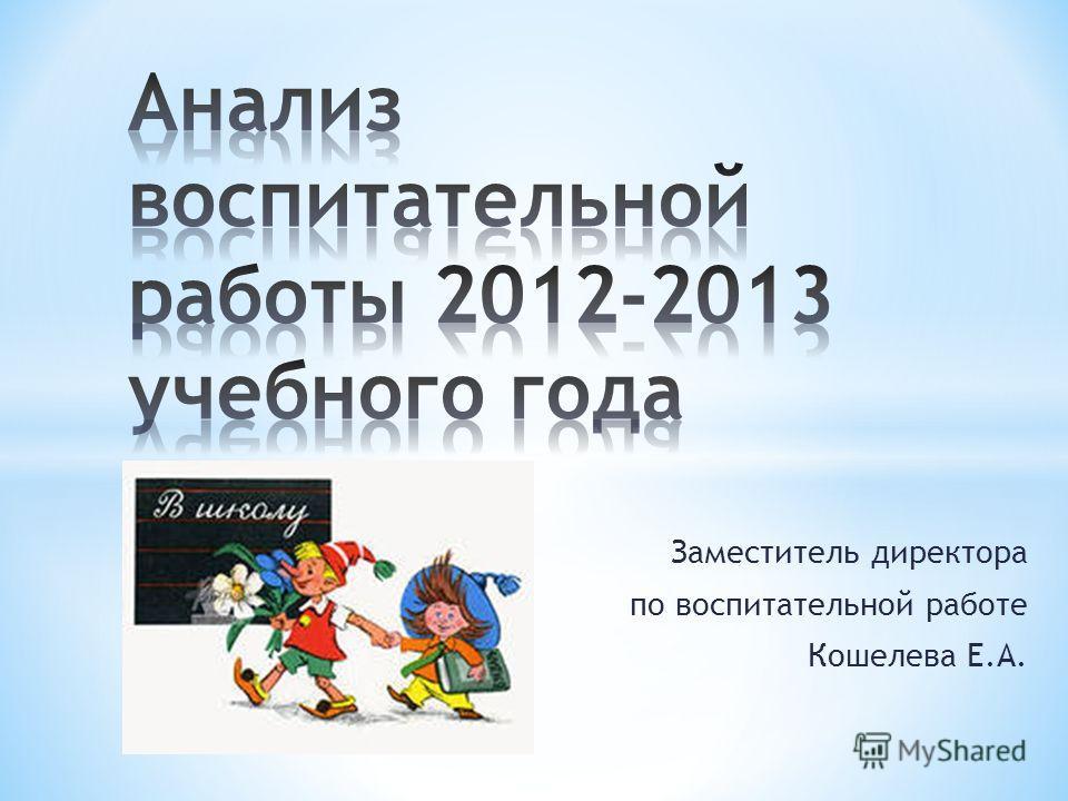 Заместитель директора по воспитательной работе Кошелева Е.А.