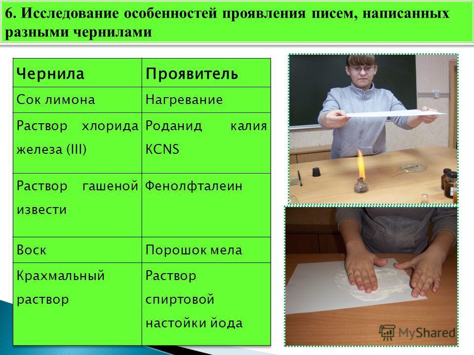 6. Исследование особенностей проявления писем, написанных разными чернилами