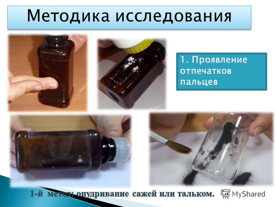 Методика исследования 1. Проявление отпечатков пальцев