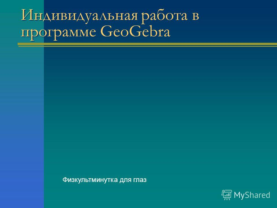 Индивидуальная работа в программе GeoGebra Физкультминутка для глаз