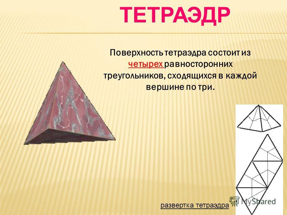 Поверхность тетраэдра состоит из четырех равносторонних треугольников, сходящихся в каждой вершине по три. ТЕТРАЭДР развертка тетраэдра