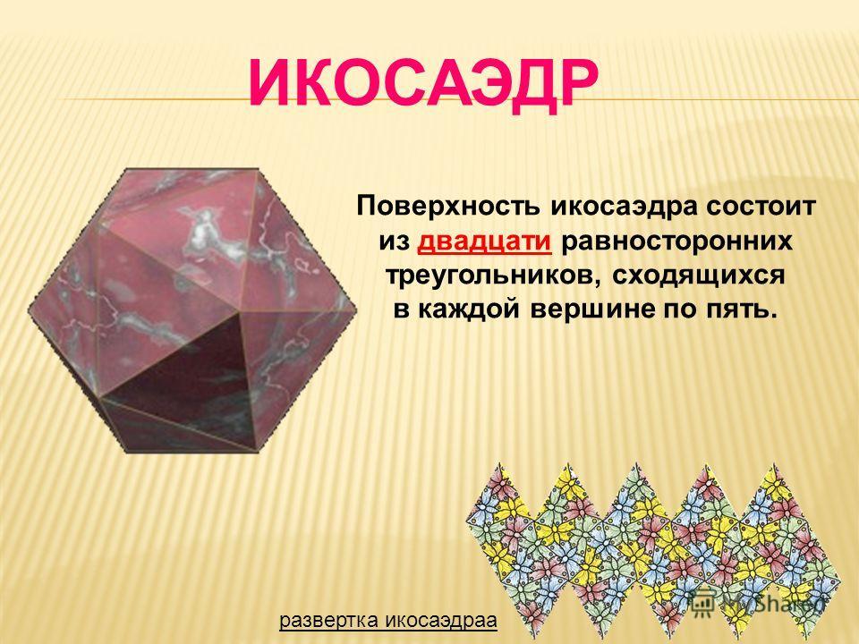 Поверхность икосаэдра состоит из двадцати равносторонних треугольников, сходящихся в каждой вершине по пять. ИКОСАЭДР развертка икосаэдра