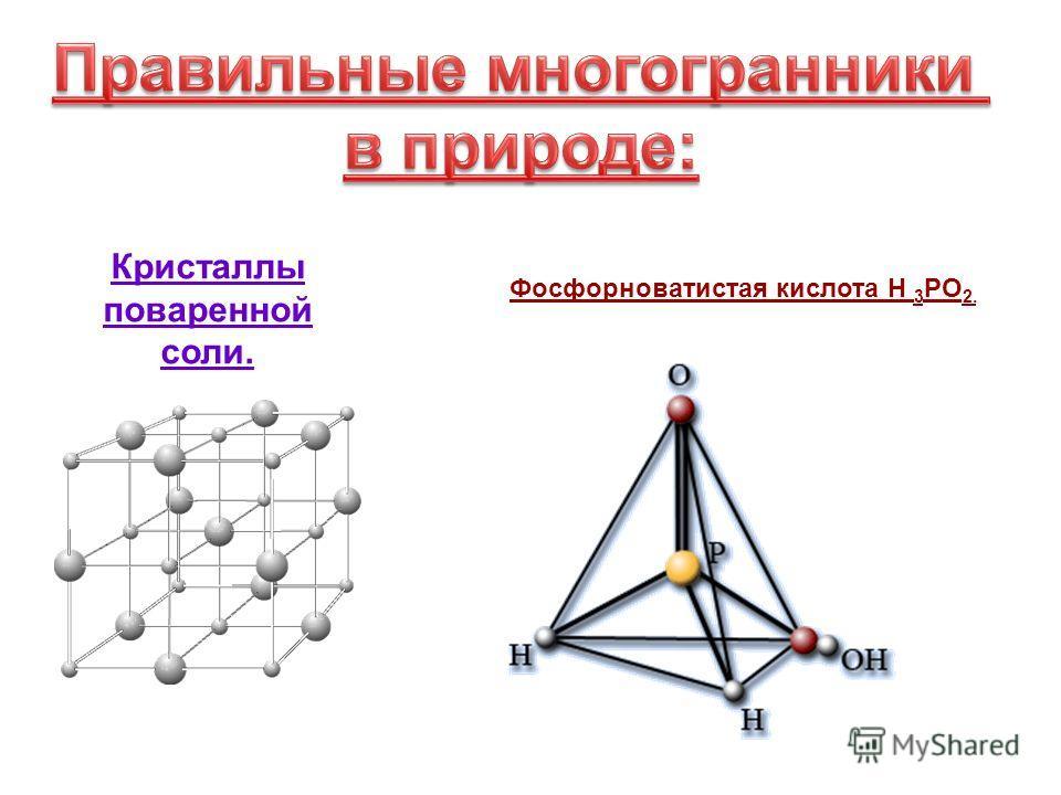 Кристаллы поваренной соли. Фосфорноватистая кислота Н 3 РО 2.