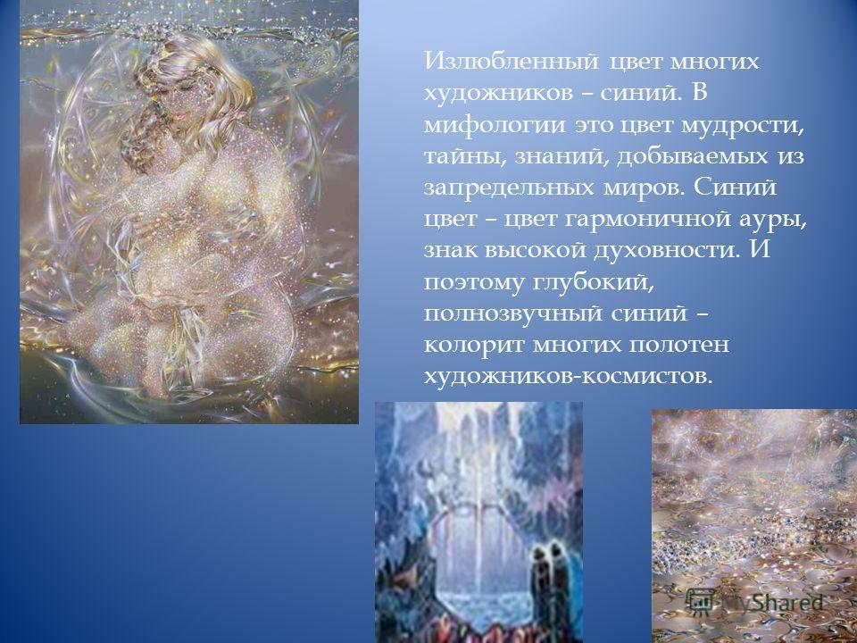 Излюбленный цвет многих художников – синий. В мифологии это цвет мудрости, тайны, знаний, добываемых из запредельных миров. Синий цвет – цвет гармоничной ауры, знак высокой духовности. И поэтому глубокий, полнозвучный синий – колорит многих полотен х