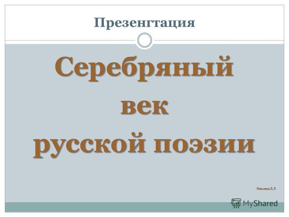 Презенгтация Серебряныйвек русской поэзии ОпалеваЛ.Л