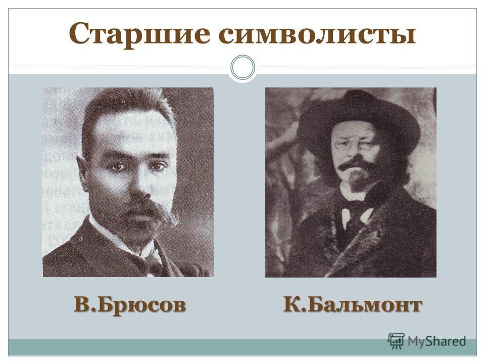 Старшие символисты В.Брюсов К.Бальмонт В.Брюсов К.Бальмонт