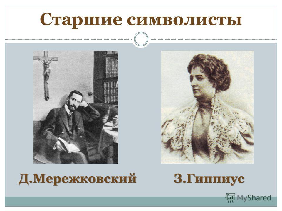 Старшие символисты Д.Мережковский З.Гиппиус Д.Мережковский З.Гиппиус
