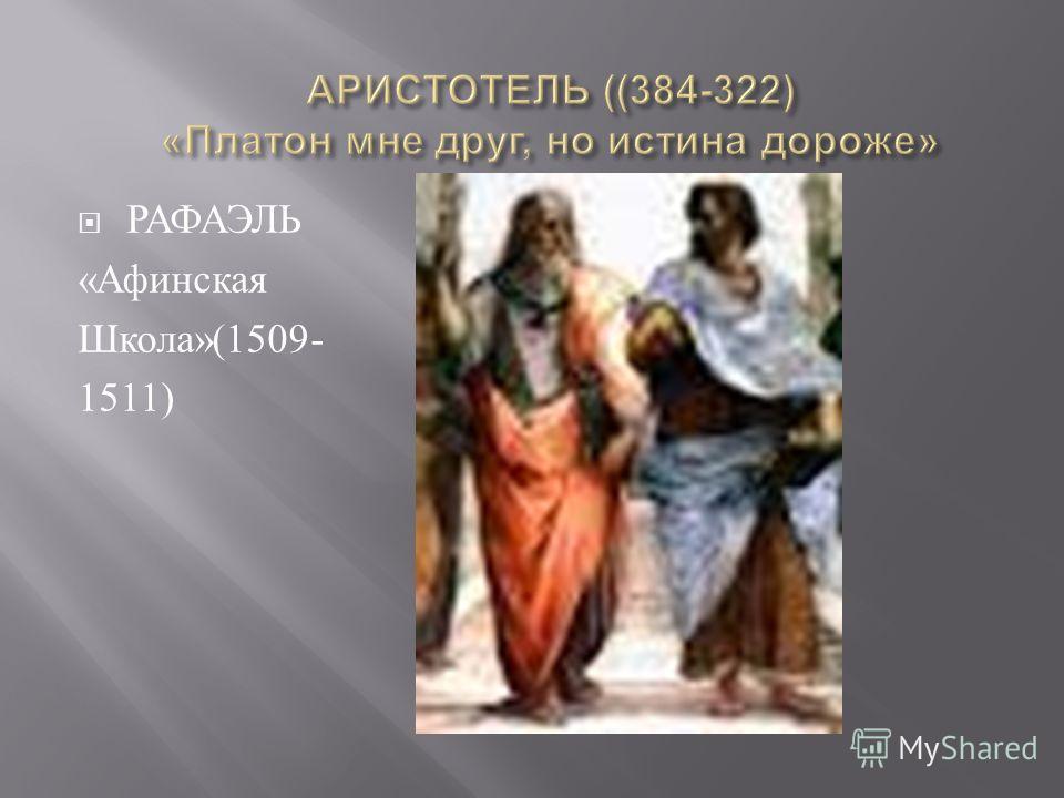 РАФАЭЛЬ « Афинская Школа »(1509- 1511)