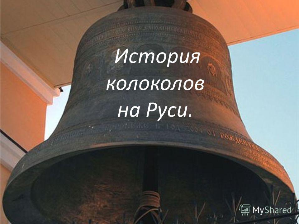 История колоколов на Руси.