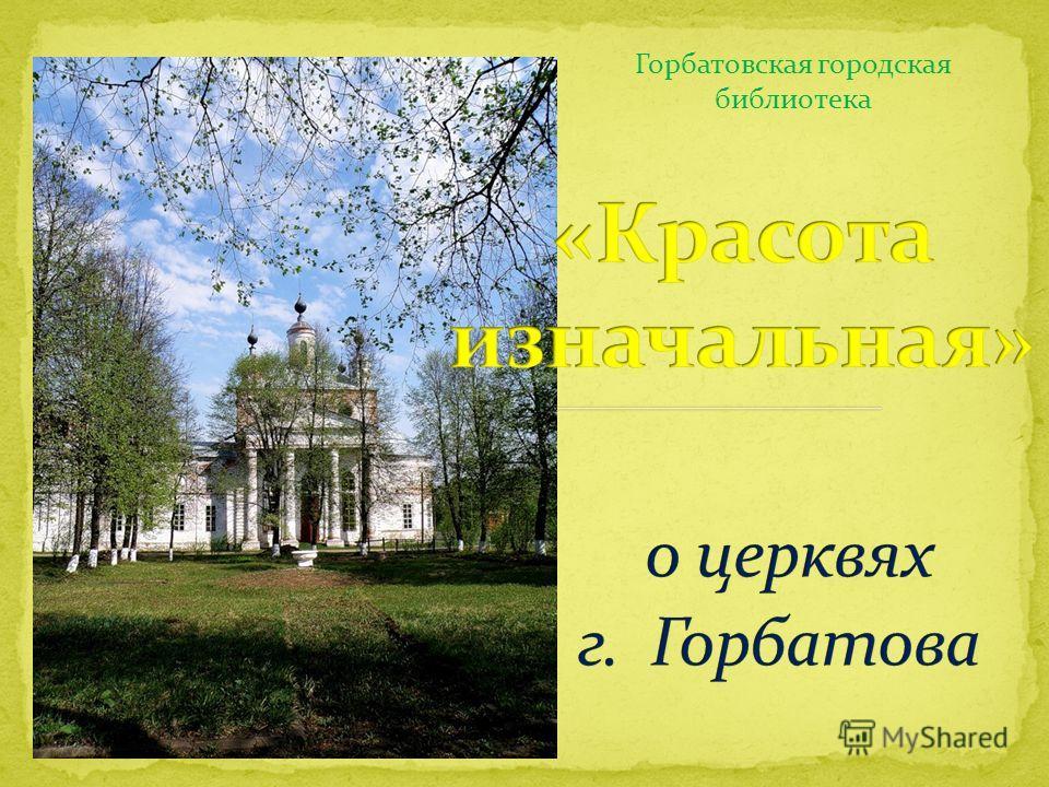 Горбатовская городская библиотека