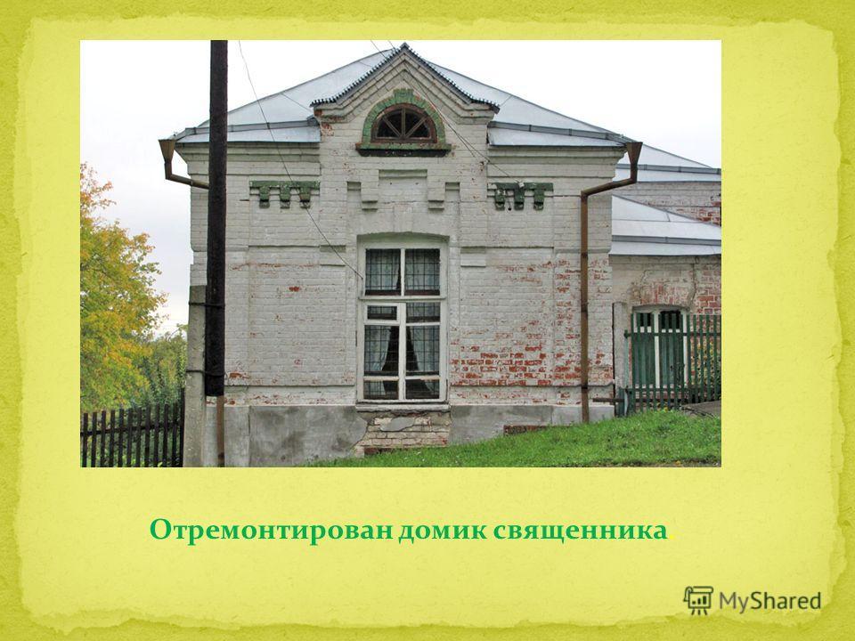 Отремонтирован домик священника.