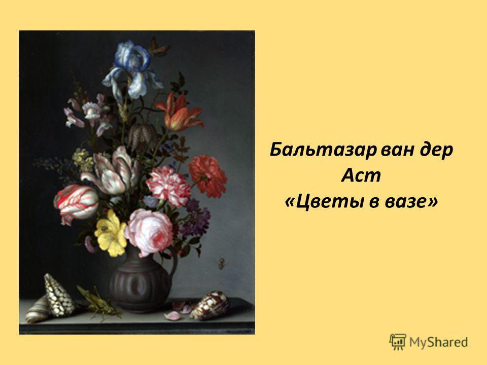 Бальтазар ван дер Аст «Цветы в вазе»