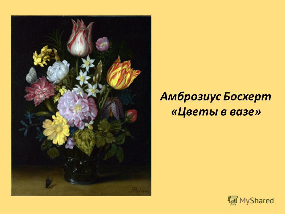 Амброзиус Босхерт «Цветы в вазе»