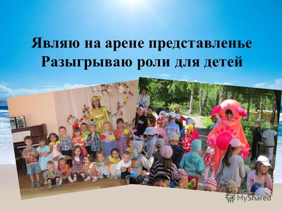 На детских праздниках я смех и настроенье И нет меня на свете веселей