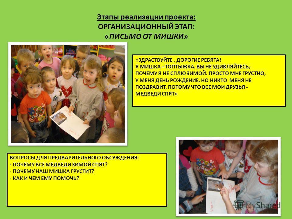 ЦЕЛЬ ПРОЕКТА: формирование социально-нравственных качеств у детей младшего возраста через организацию совместной игривой, музыкально – художественной и познавательно- исследовательской деятельности по решению проблемы проекта.