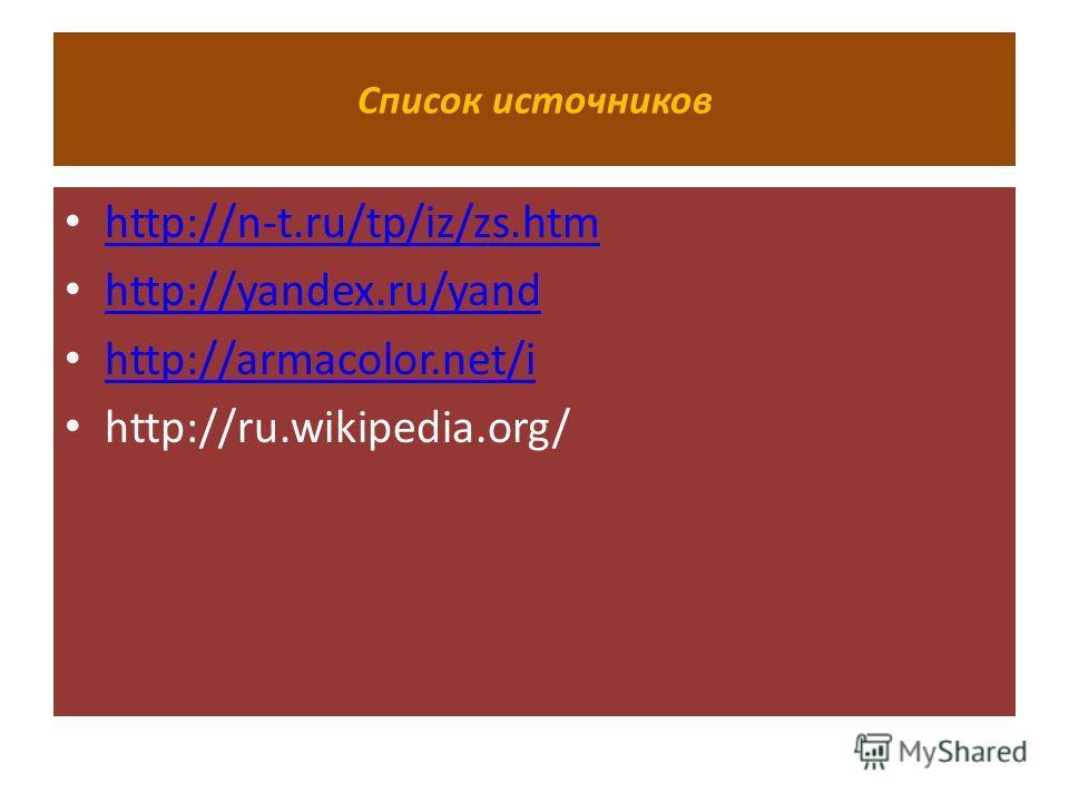 Список источников http://n-t.ru/tp/iz/zs.htm http://yandex.ru/yand http://armacolor.net/i http://ru.wikipedia.org/