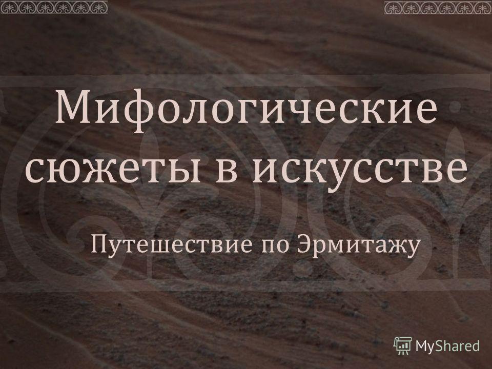 Мифологические сюжеты в искусстве Путешествие по Эрмитажу