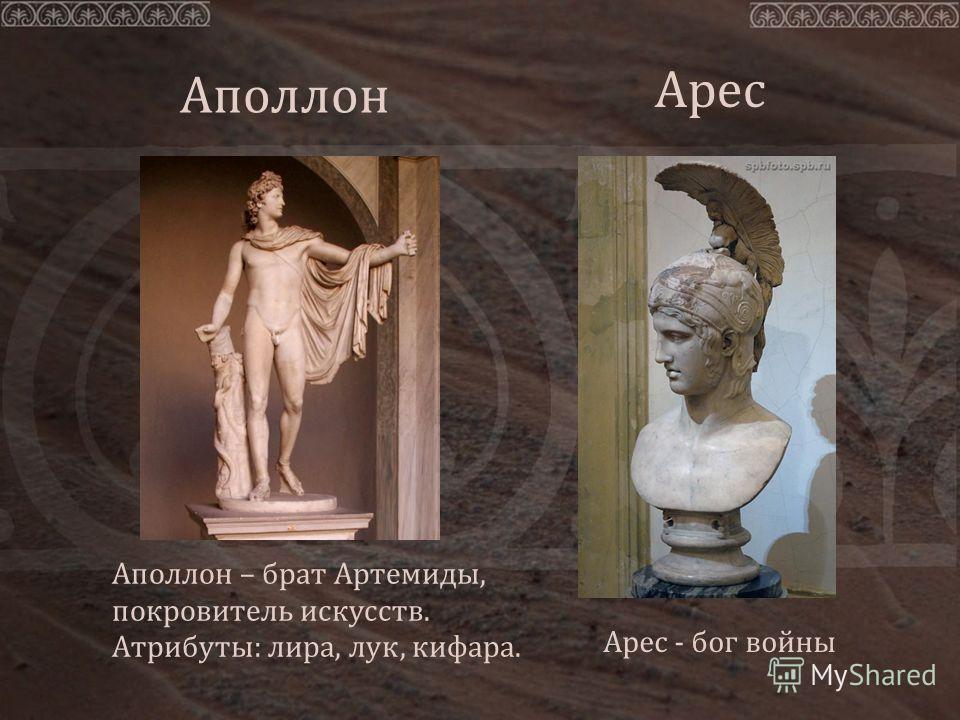 Арес Арес - бог войны Аполлон – брат Артемиды, покровитель искусств. Атрибуты: лира, лук, кифара. Аполлон