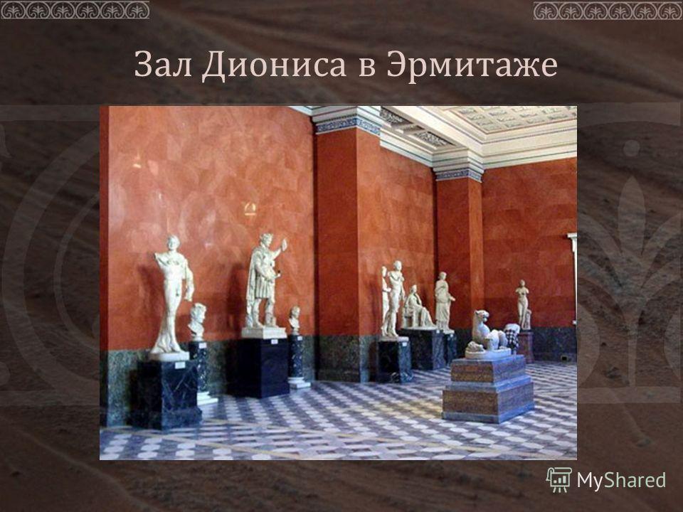 Зал Диониса в Эрмитаже